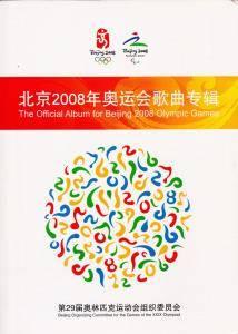 Beijing-Olyimic-2008