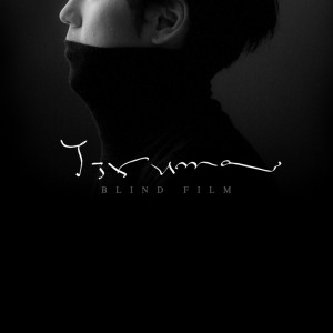 Yiruma-Blind-Film